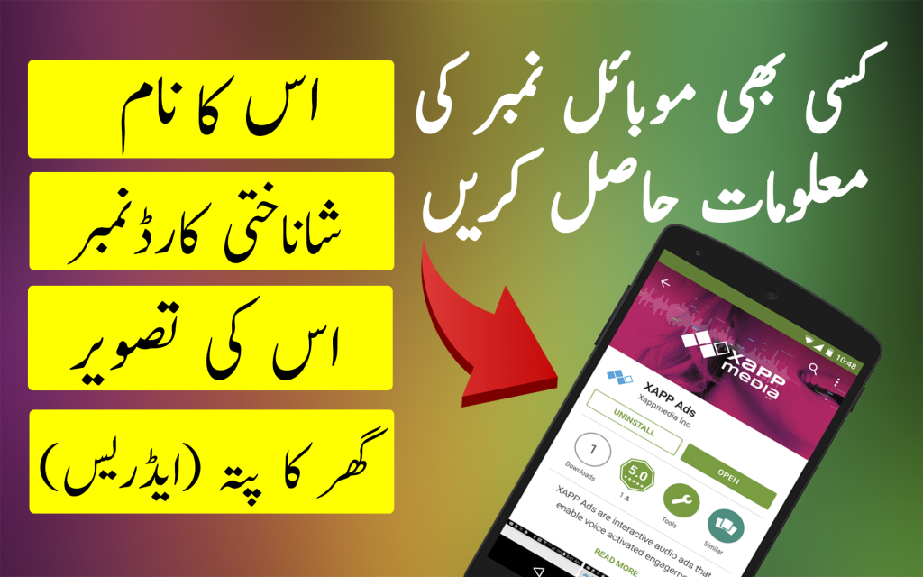 Mobile Number Sim Tracker online in Pakistan